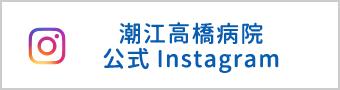 潮江高橋病院公式Instagram