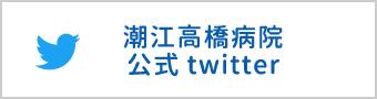 潮江高橋病院公式twitter