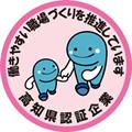 高知県ワークライフバランス推進企業認証企業